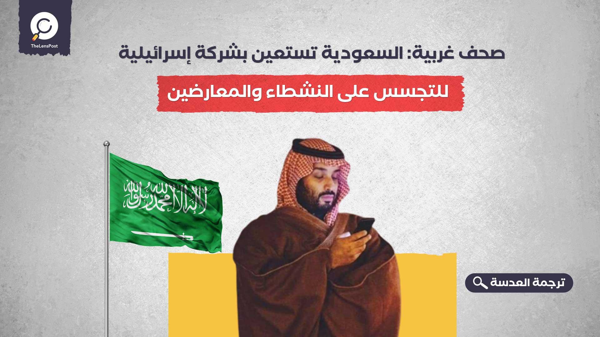 صحف غربية: السعودية تستعين بشركة إسرائيلية للتجسس على النشطاء والمعارضين