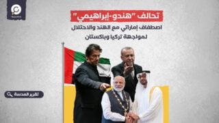 """تحالف """"هندو-إبراهيمي"""".. اصطفاف إماراتي مع الهند والاحتلال لمواجهة تركيا وباكستان"""