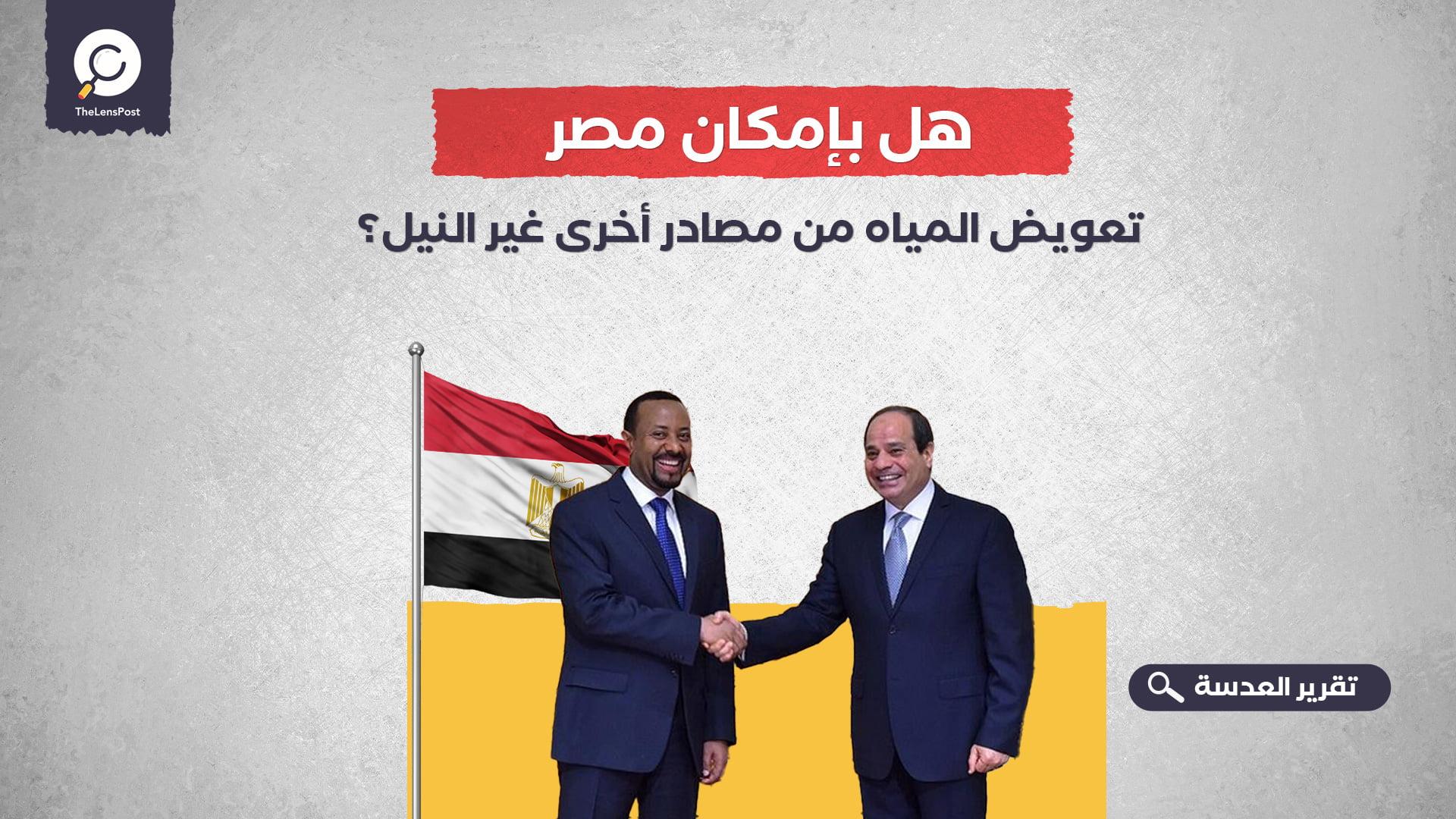 هل بإمكان مصر تعويض المياه من مصادر أخرى غير النيل؟