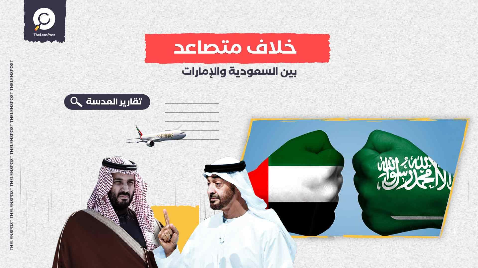 خلاف متصاعد بين السعودية والإمارات