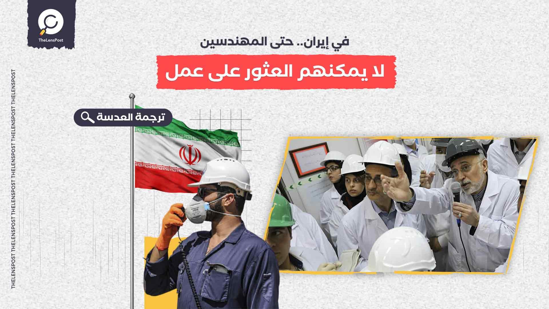 في إيران.. حتى المهندسين لا يمكنهم العثور على عمل