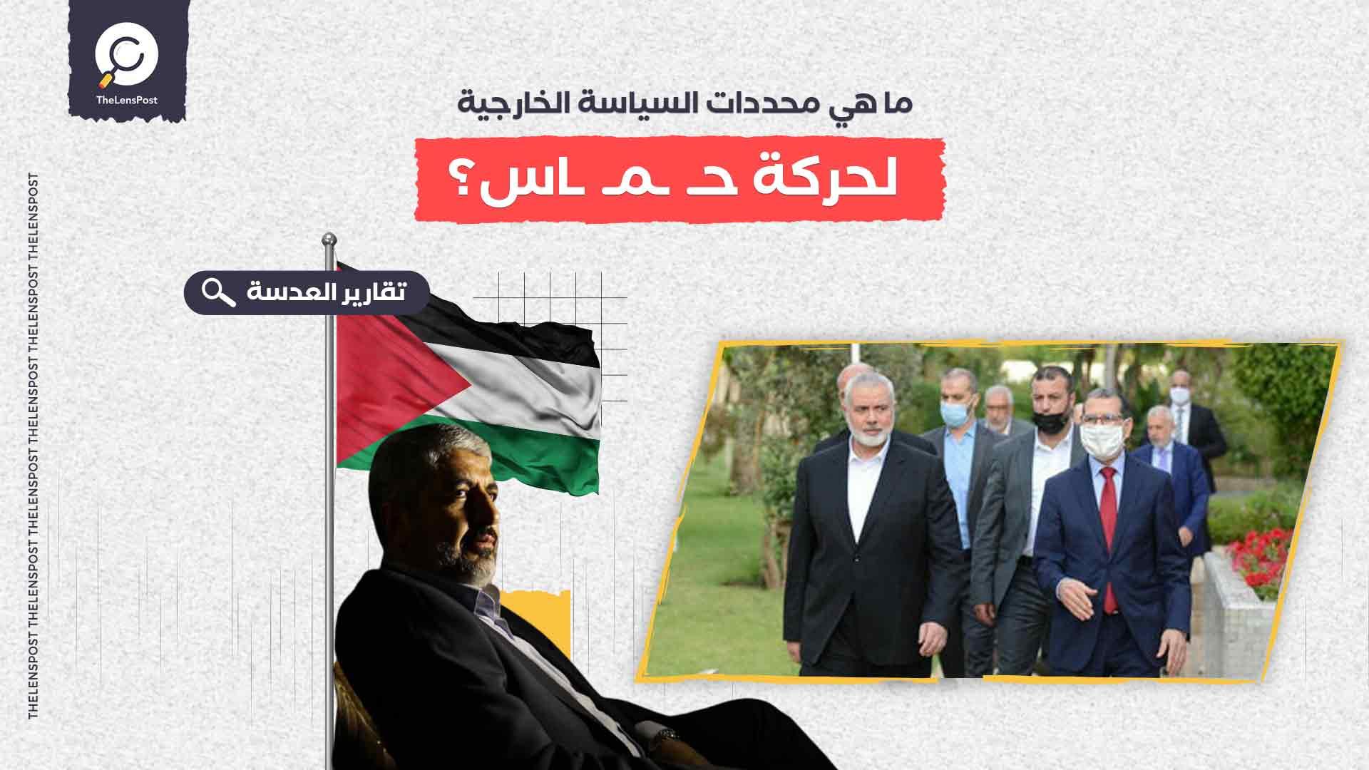 ما هي محددات السياسة الخارجية لحركة حماس؟