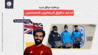 بريطانيا: ميثاق جديد لدعم حقوق الرياضيين المسلمين