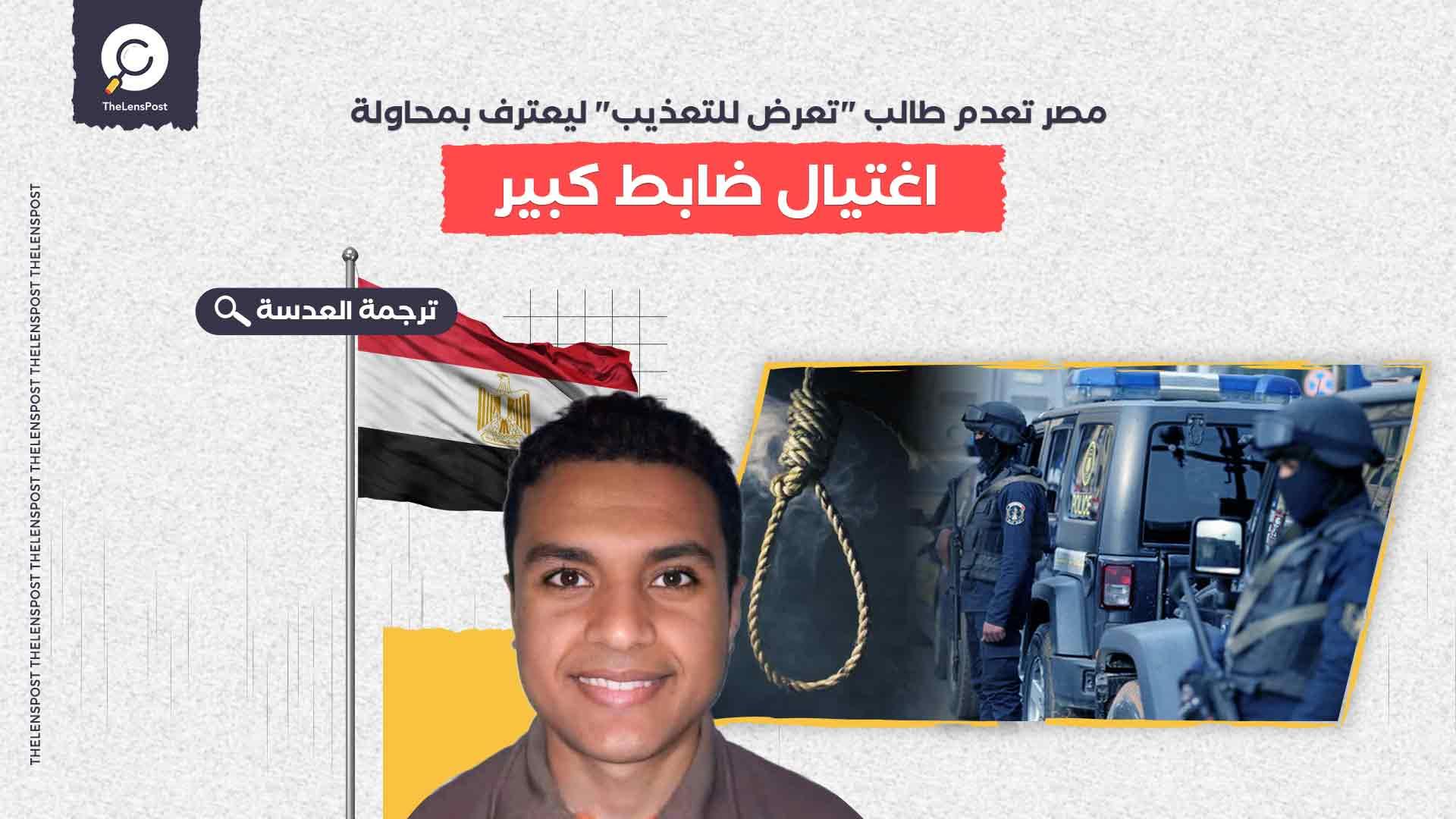 """مصر تعدم طالب """"تعرض للتعذيب"""" ليعترف بمحاولة اغتيال ضابط كبير"""