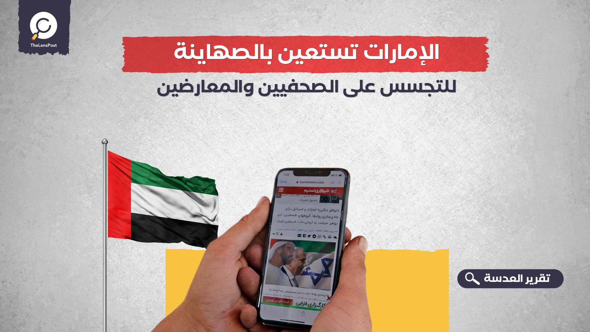 الإمارات تستعين بالصهاينة للتجسس على الصحفيين والمعارضين