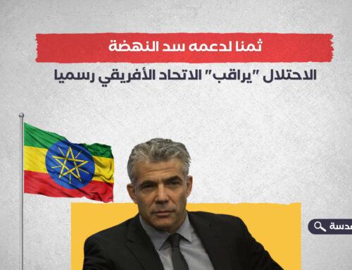 """ثمنا لدعمه سد النهضة.. الاحتلال """"يراقب"""" الاتحاد الأفريقي رسميا"""