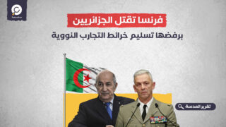 فرنسا تقتل الجزائريين برفضها تسليم خرائط التجارب النووية