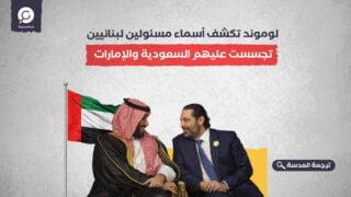 لوموند تكشف أسماء مسئولين لبنانيين تجسست عليهم السعودية والإمارات