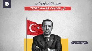 من ينافس أردوغان في انتخابات الرئاسة 2023؟