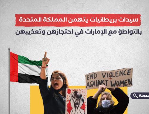 سيدات بريطانيات يتهمن المملكة المتحدة بالتواطؤ مع الإمارات في احتجازهن وتعذيبهن