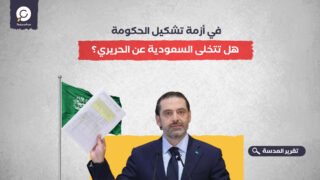 في أزمة تشكيل الحكومة .. هل تتخلى السعودية عن الحريري؟