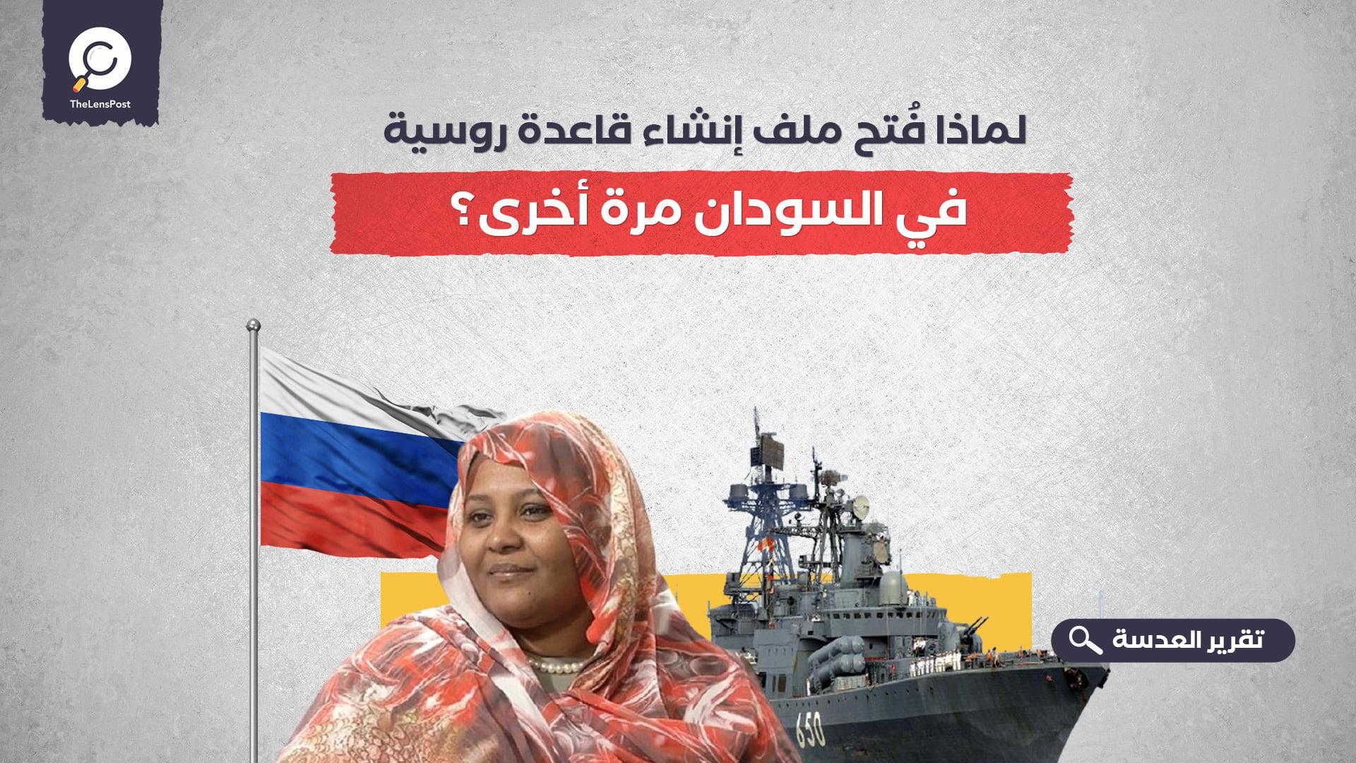 لماذا فُتح ملف إنشاء قاعدة روسية في السودان مرة أخرى؟