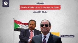 لوموند: مخاوف مصر والسودان من سد النهضة مختلفة.. لهذه الأسباب