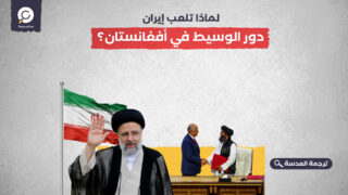 لماذا تلعب إيران دور الوسيط في أفغانستان؟