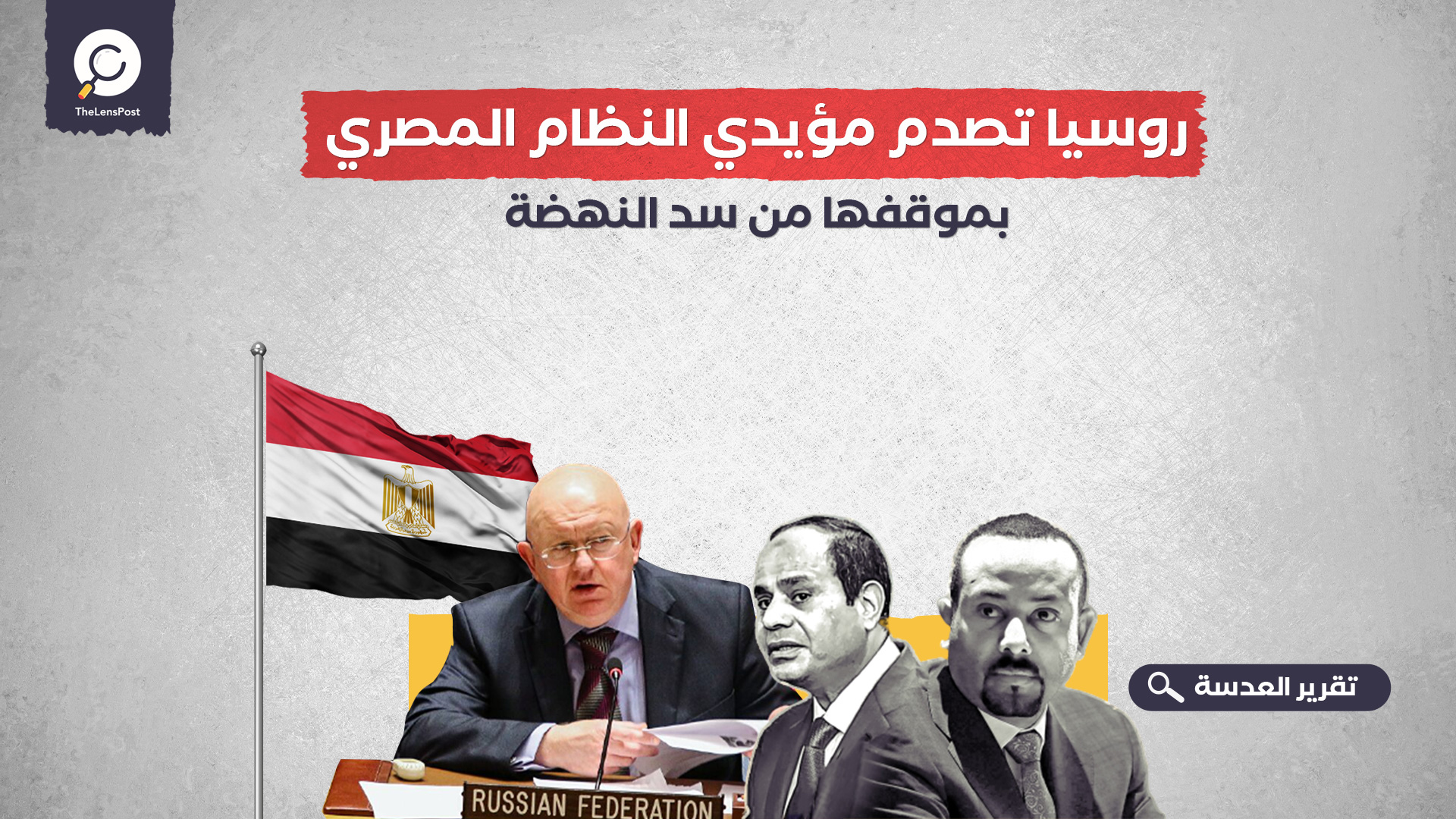 روسيا تصدم مؤيدي النظام المصري بموقفها من سد النهضة