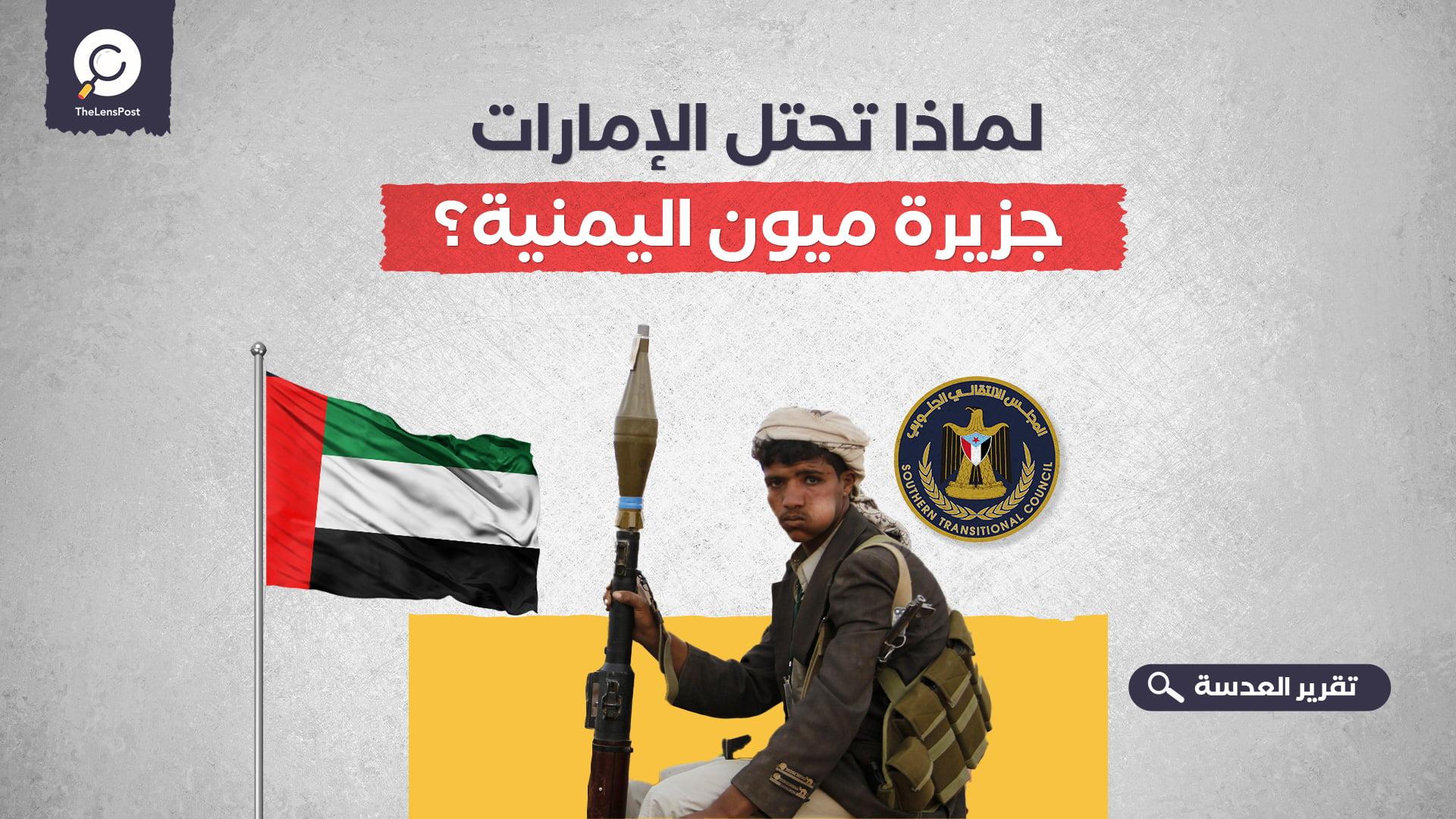 لماذا تحتل الإمارات جزيرة ميون اليمنية؟