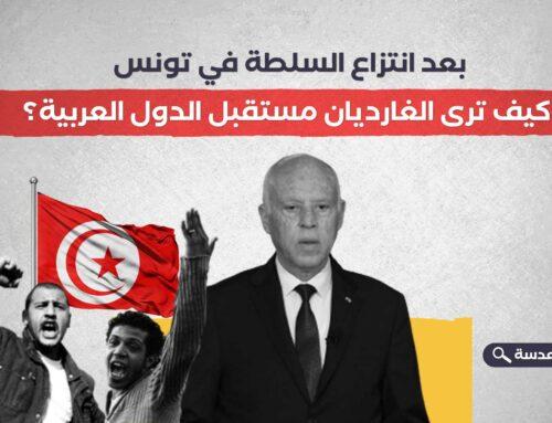 بعد انتزاع السلطة في تونس… كيف ترى الغارديان مستقبل الدول العربية؟