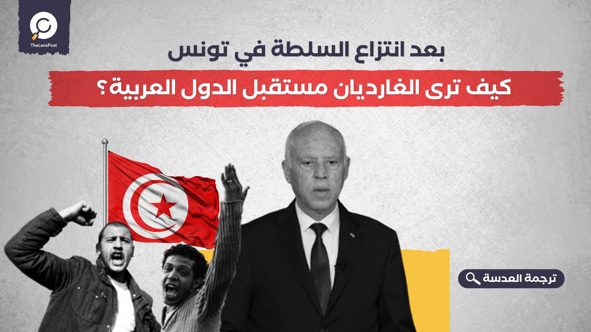 بعد انتزاع السلطة في تونس... كيف ترى الغارديان مستقبل الدول العربية؟