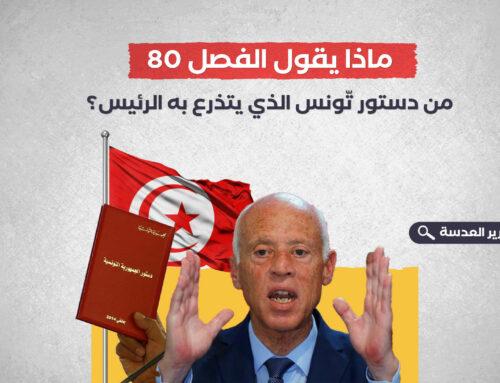 ماذا يقول الفصل 80 من دستور تّونس الذي يتذرع به الرئيس؟
