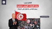 الغارديان: بعد قرارات قيس سعيد... ربيع تونس يتحول إلى خريف