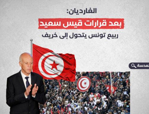 الغارديان: بعد قرارات قيس سعيد… ربيع تونس يتحول إلى خريف