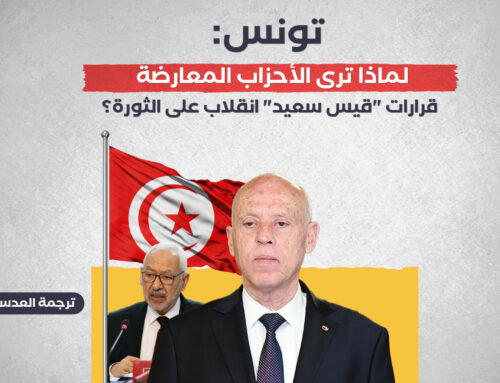"""تونس: لماذا ترى الأحزاب المعارضة قرارات """"قيس سعيد"""" انقلاب على الثورة؟"""