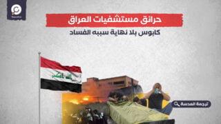 حرائق مستشفيات العراق.. كابوس بلا نهاية سببه الفساد