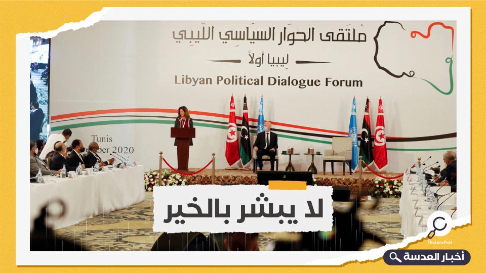 الأمم المتحدة: فشل الحوار الليبي في الاتفاق على الأسس الدستورية