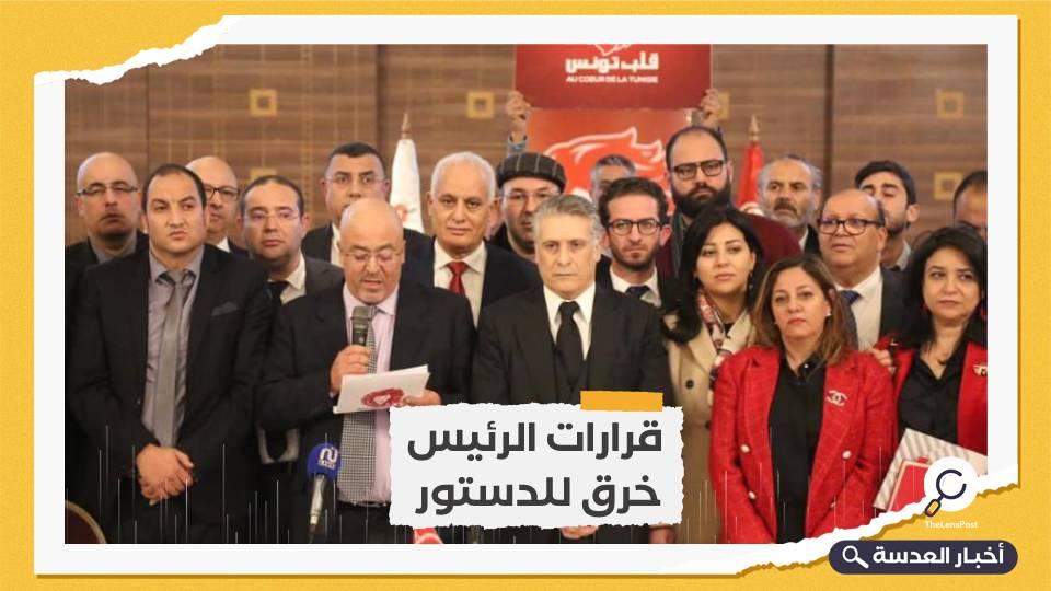 كتلة قلب تونس تدعو البرلمان للانعقاد والمشيشي لممارسة مهامه