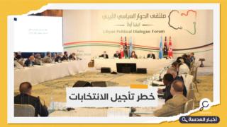 فشل الحوار الليبي في الاتفاق حول قاعدة الدستور