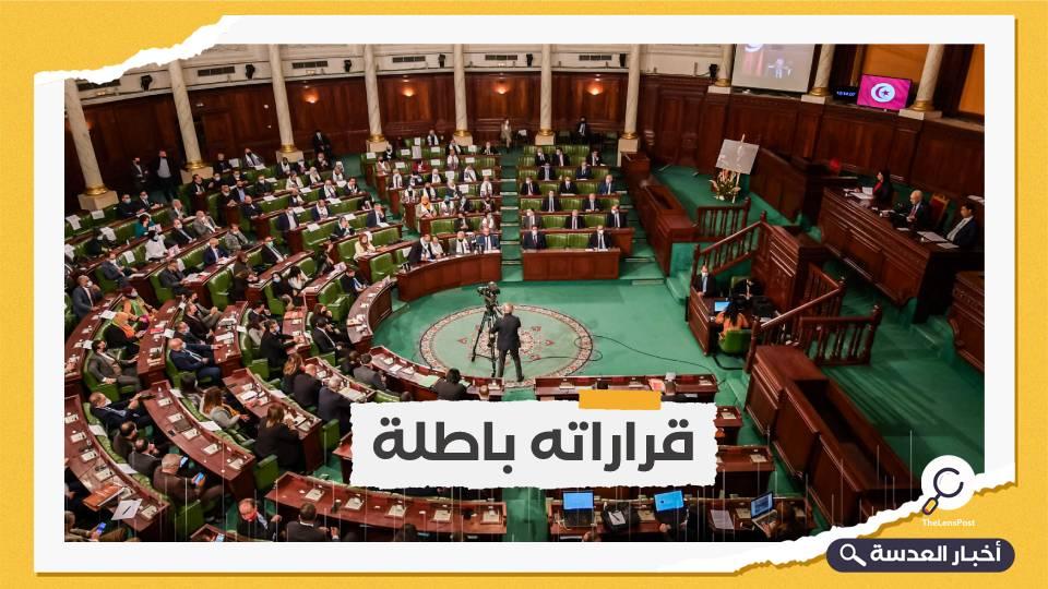 مجلس نواب الشعب التونسي يعلن بالإجماع رفض قرارات الرئيس