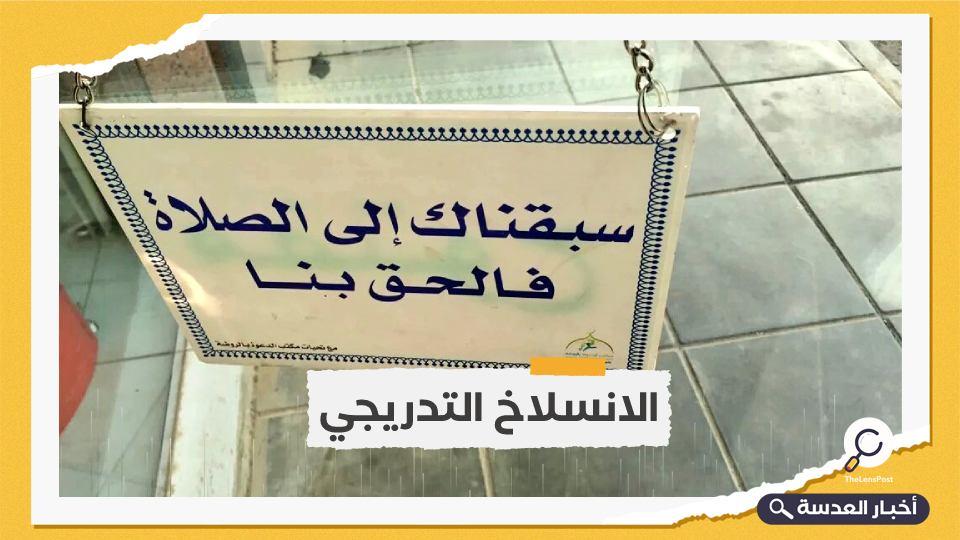 السعودية تسمح للشركات بالبقاء مفتوحة خلال الصلوات