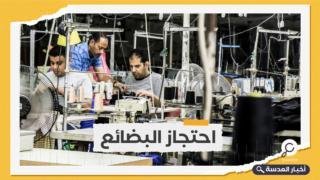 """بسبب الحصار.. 90 بالمئة من مصانع غزة """"بحكم المغلق"""""""