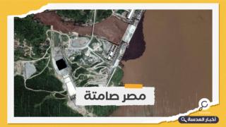 إثيوبيا تبلغ مصر بدء الملء الثاني لخزان سد النهضة.. ومصر ترد: نرفض الإجراء