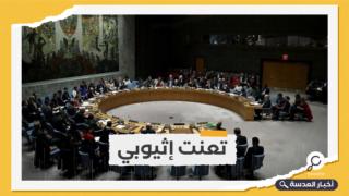 إثيوبيا ترفض طرح ملف السد على مجلس الأمن