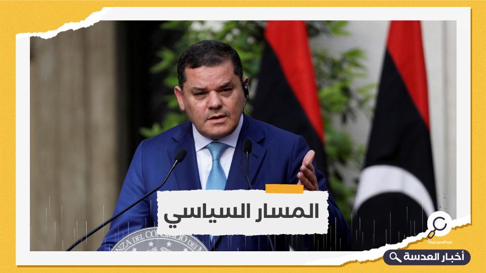 ليبيا.. الدبيبة يحث منتدى الحوار السياسي على تقديم حل وسط بشأن الانتخابات