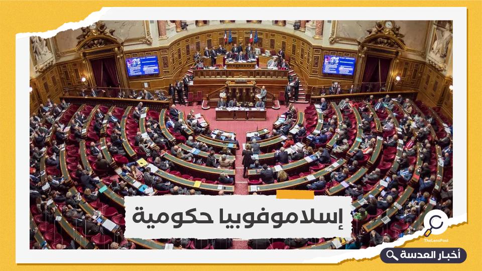 البرلمان الفرنسي يوافق على مشروع قانون مقيد لحريات المسلمين