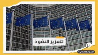 ورقة مسربة: الاتحاد الأوروبي يخطط لإرسال بعثة عسكرية إلى ليبيا