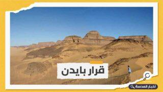 أمريكا تؤكد موقفها من الاعتراف بسيادة المغرب على الصحراء