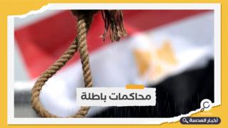 دعوات دولية لوقف الإعدامات السياسية في مصر