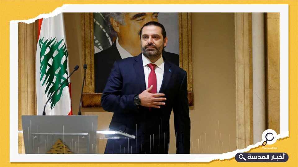 بعد فشله في تشكيل الحكومة.. سعد الحريري يتنحى عن مهمته