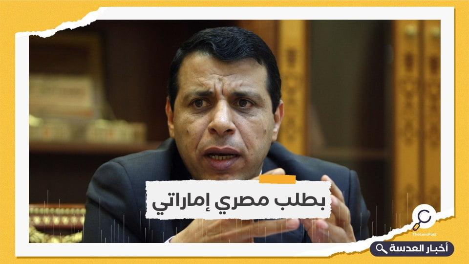 دحلان يطلب رسميًا حضور اجتماعات الفصائل الفلسطينية في القاهرة