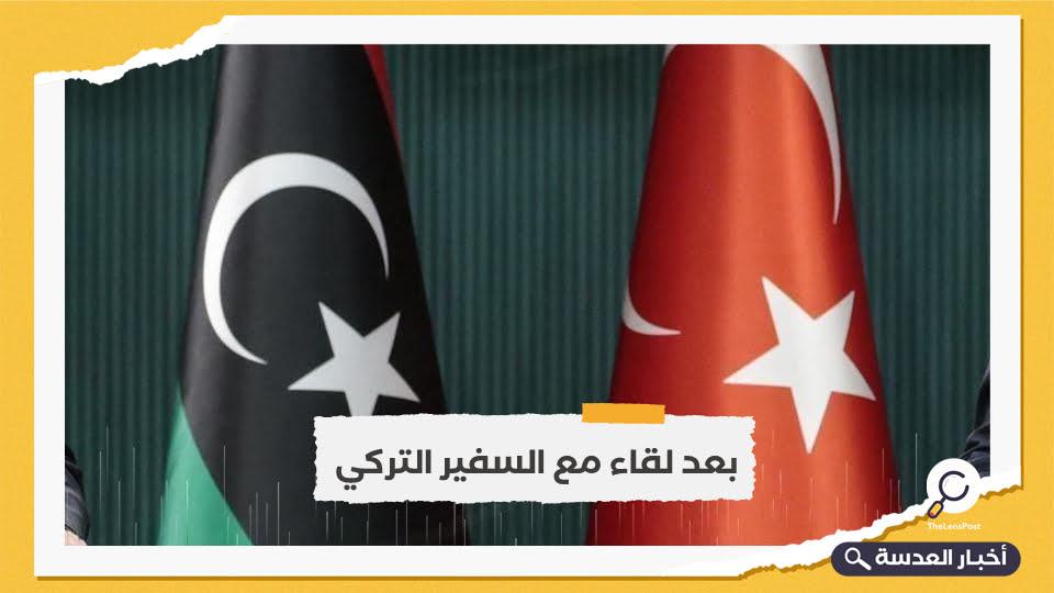 الخارجية الليبية تشدد على أهمية الدور التركي في ليبيا