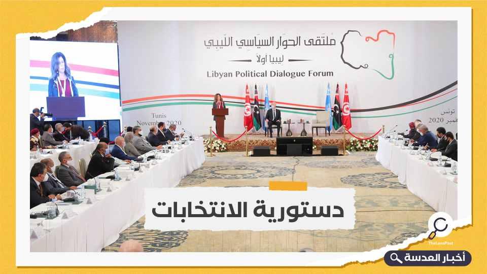 """ملتقى الحوار الليبي يختار """"لجنة توافقات"""""""
