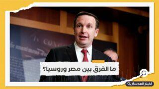 سيناتور أمريكي ينتقد الوضع الحقوقي في مصر ويطالب بقطع المعونة
