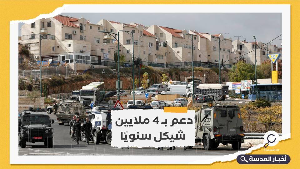 إسرائيل تمنح المستوطنين آلاف الدونمات في الضفة الغربية