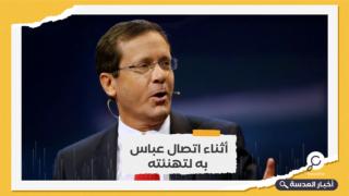 رئيس دولة الاحتلال يتعهد بمواصلة الحوار مع نظيره الفلسطيني