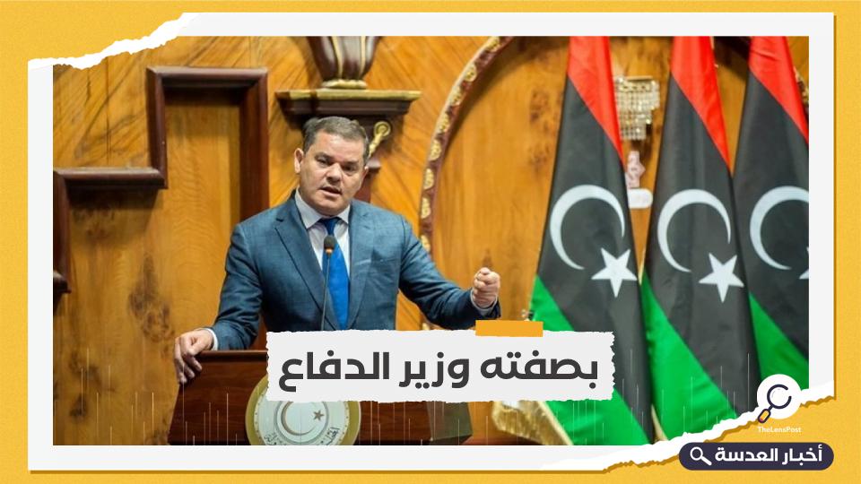 الدبيبة يؤكد ضرورة تنظيم الجيش الليبي