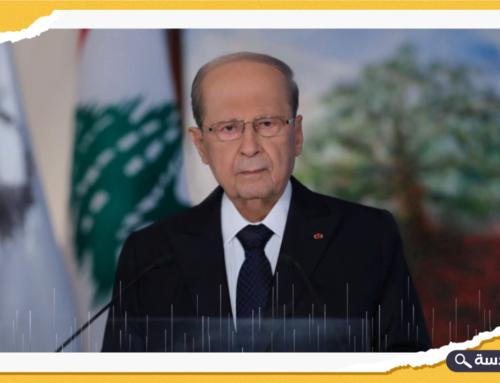 الرئيس اللبناني: موعد الانتخابات النيابية اللبنانية في موعدها 2022