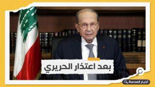 الرئيس اللبناني: الاستشارات النيابية ستجري في موعدها
